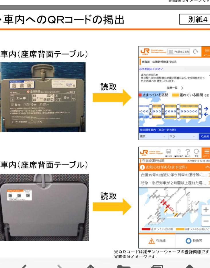 成田 エクスプレス 運行 状況