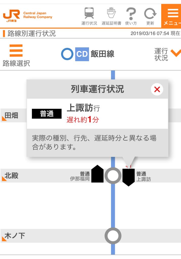 jr 東海 計画 運休