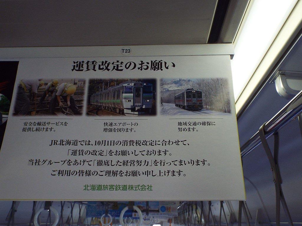 札幌 地下鉄 料金 改定